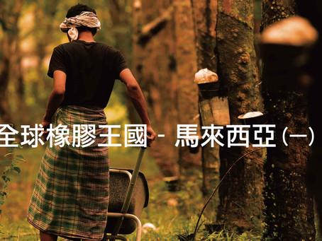 【專欄】全球橡膠製品王國-Malaysia(一)