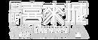 亞昕喜來城Logo(白).png