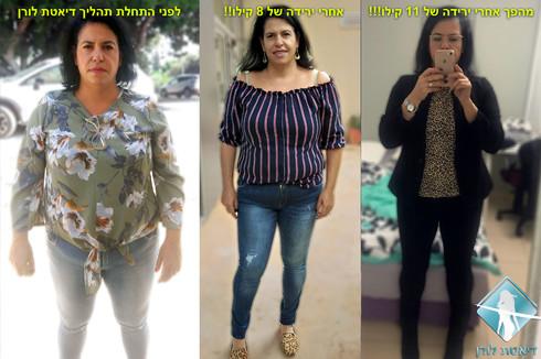 דיאטת לורן - סמדר ירדה 11 קילו ועברה מהפ