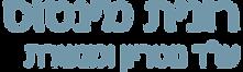 לוגו רונית עברית.png