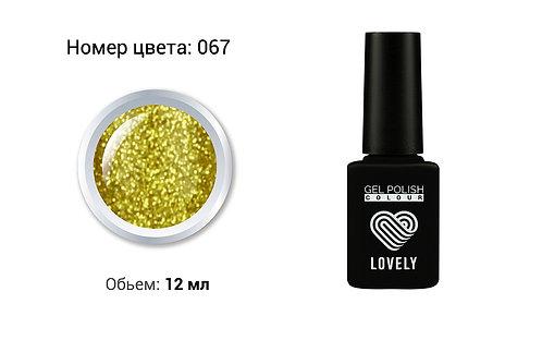 Гель лак Lovely,12мл № 67