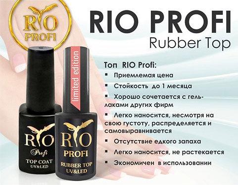 RIO PROFI Каучуковый топ