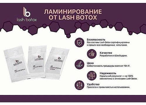 Составы для ламинирования №1,2,3 Lash Botox