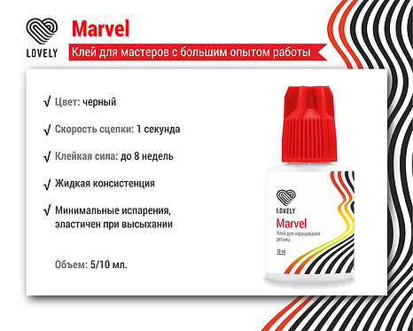 "Клей чёрный Lovely ""Marvel"", 5мл"