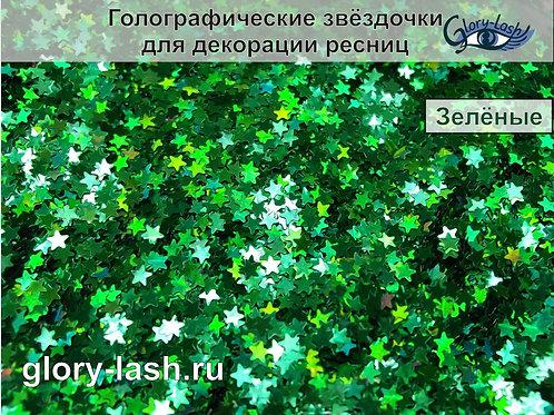 Голографические звёздочки для декорации