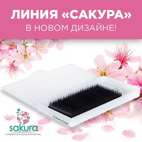 Ресницы черные Sakura 20 линий