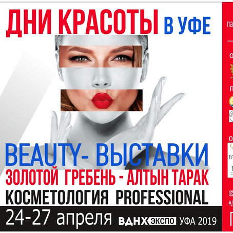 Дни красоты в УФЕ 2019
