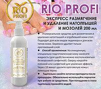RIO PROFI Экспресс удалитель натоптышей и мозолей