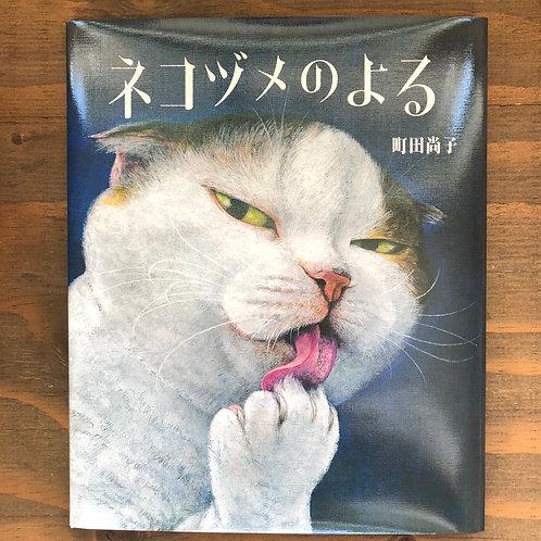 町田尚子『ネコヅメのよる』