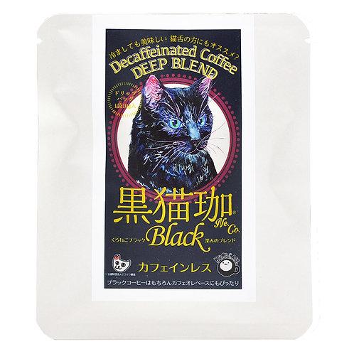 黒猫珈・深みのブレンド