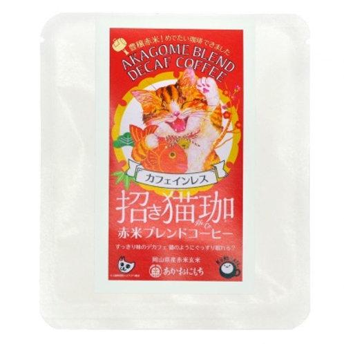 「招き猫珈」赤米ブレンドコーヒー・ドリップバッグ1個入