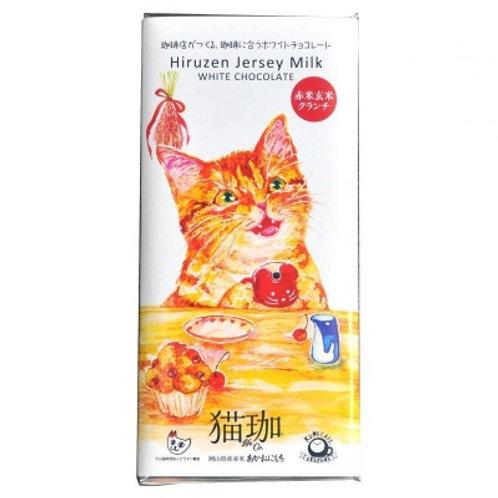 「猫珈」ホワイトチョコレート・赤米クランチ