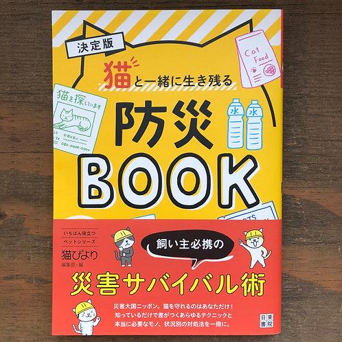 『猫と一緒に生き残る防災BOOK』
