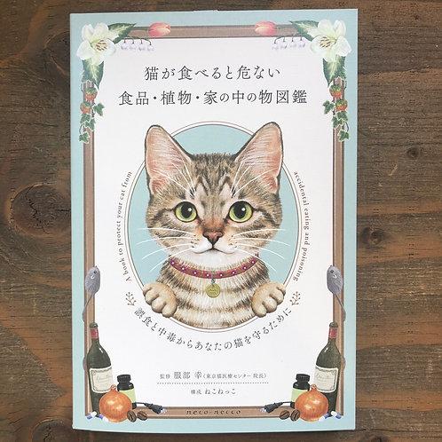 猫が食べると危ない食品・植物・家の中の物図鑑