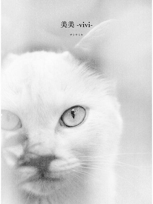 サトウミキ 写真集『美美-vivi-』