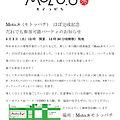 5月3日セレモニーご案内.jpg