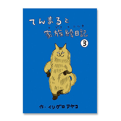 イシグロアヤコ『てんまると家族絵日記3』