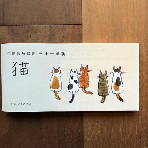 仁尾智短歌集『三十一筆箋 猫』