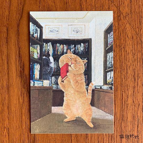 『ねこはるすばん』ポストカード「本屋」