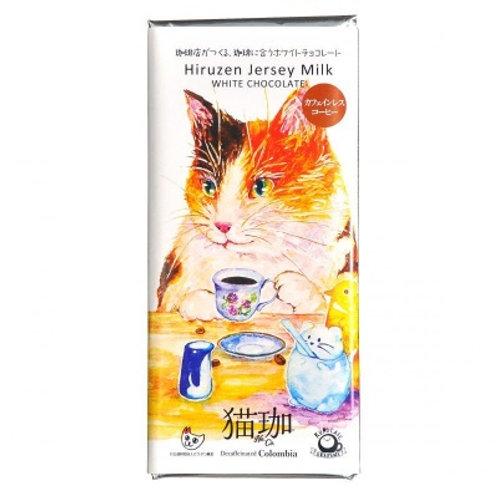 「猫珈」ホワイトチョコレート・コーヒービーンズ