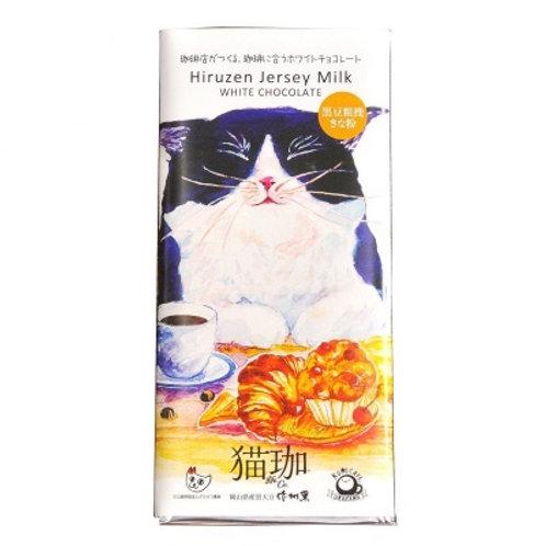 「猫珈」ホワイトチョコレート・黒豆粗挽きな粉