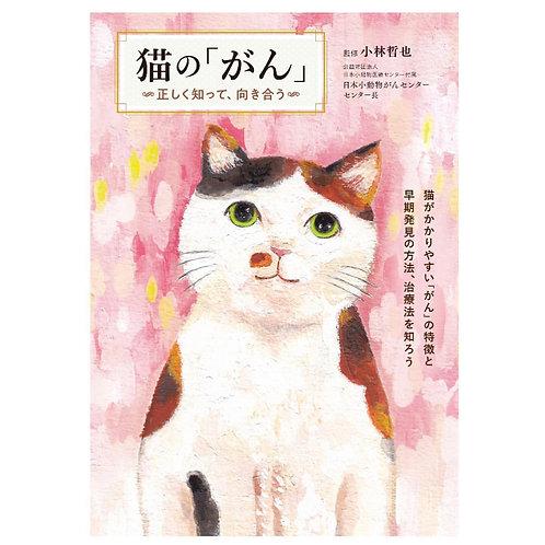 猫の「がん」 ~正しく知って、向き合う