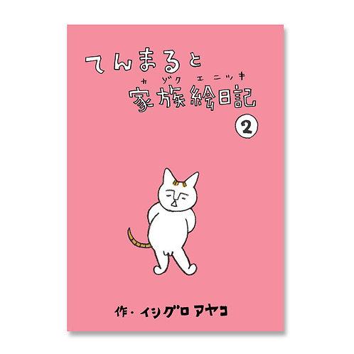 イシグロアヤコ『てんまると家族絵日記2』