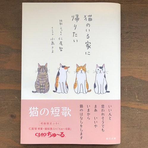 仁尾智『猫のいる家に帰りたい』