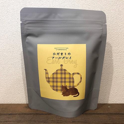 紅茶「ひだまりのアールグレイ」
