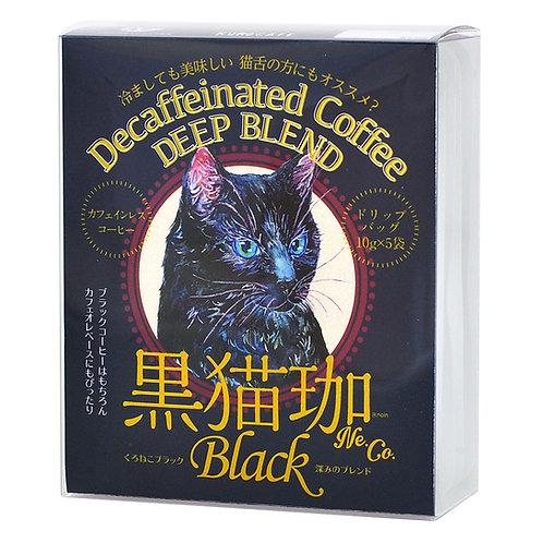 「黒猫珈」深みのブレンド・ドリップバッグ5個入