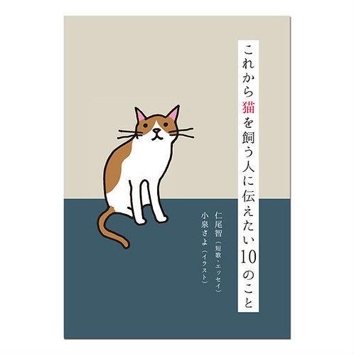 仁尾智『これから猫を飼う人に伝えたい10のこと』