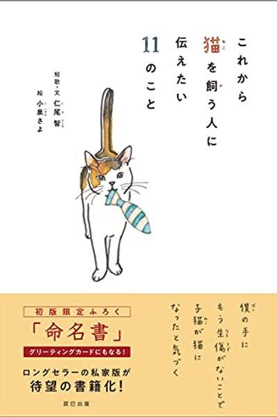 仁尾智『これから猫を飼う人に伝えたい11のこと』