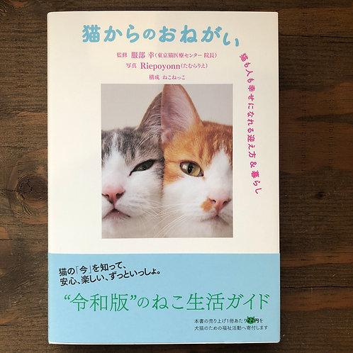 『猫からのおねがい 猫も人も幸せになれる迎え方&暮らし』
