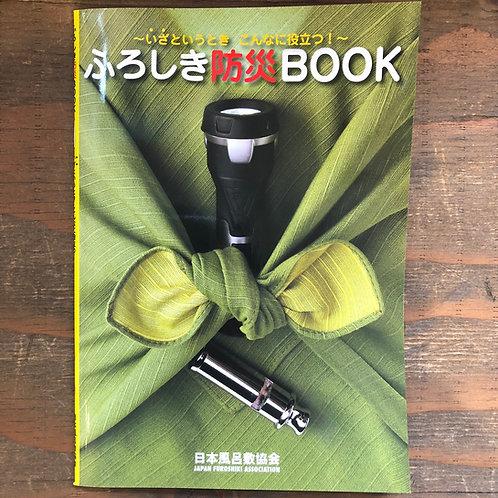 『ふろしき防災BOOK』