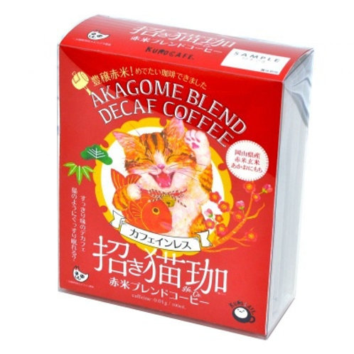 「招き猫珈」赤米ブレンドコーヒー・ドリップバッグ5個入