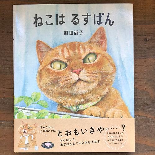 町田尚子『ねこはるすばん』