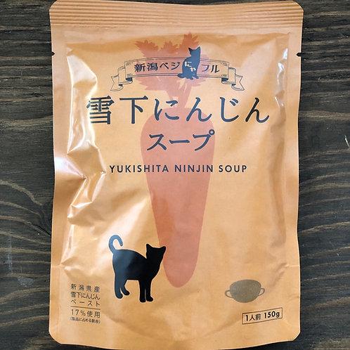 「新潟ベジにゃフル」雪下にんじんスープ