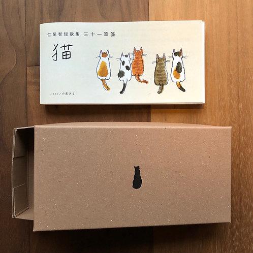 仁尾智短歌集『三十一筆箋 猫』箱入り