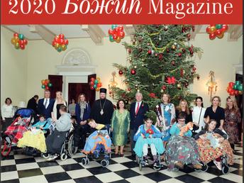 Christmas/Bozic Magazine 2020