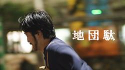 短編映画『地団駄』