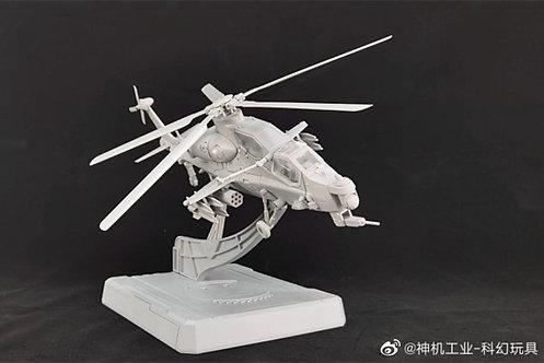 神機工業 CS-02 武裝直升機 武直-10 暗鸮