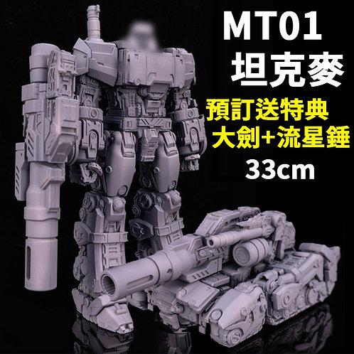 MEGATANK MT01 坦克 Monocrat 獨裁者
