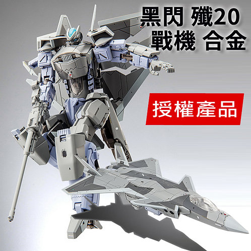 TFC Divine Machine Industry No Heaven above Black Flash F-20 Fighter Alloy Deformation