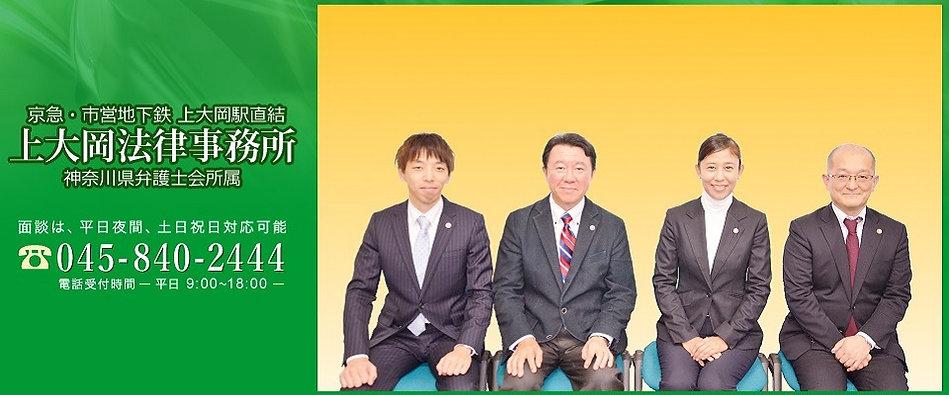 上大岡法律事務所トップ