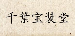 千葉宝装堂ロゴ