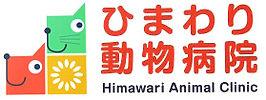 ひまわり動物病院ロゴ