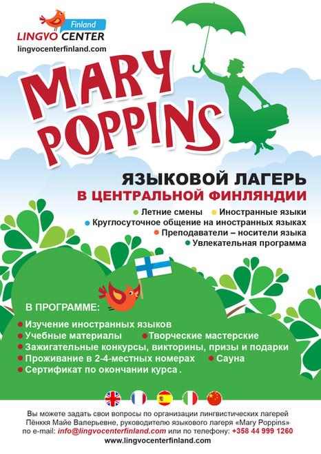 """Языковой лагерь в Центральной Финляндии  """"MARY POPPINS"""""""