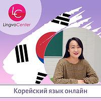LingvoCenter-Korean_Lessons_Online-RUS-I