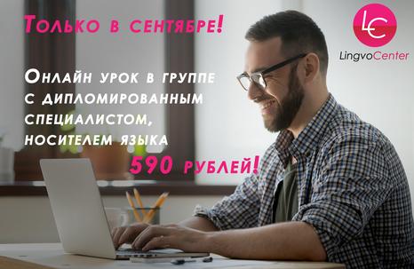 Занятия онлайн с дипломированными специалистами!