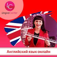 LingvoCenter-English_Courses_Online_2-RU